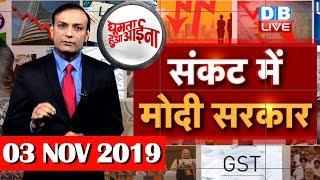 News of the week | Unemployment, economic slowdown, WTO, GST फंस गयी है Modi सरकार | #GhumtaHuaAaina