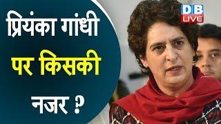 "Priyanka Gandhi का भी फोन हैक हुआ | Priyanka Gandhi ""got a message"" from WhatsApp | #DBLIVE"