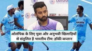 ओलंपिक के लिए युवा और अनुभवी खिलाड़ियों से संतुलित है भारतीय टीम: हॉकी कप्तान