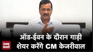 ऑड-ईवन : दिल्ली के लोगों के लिए CM केजरीवाल का मैसेज