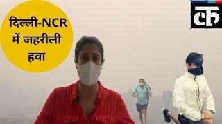 Air pollution in Delhi NCR: दिल्ली-NCR में जहरीली हवा, सांस लेना हुआ मुश्किल