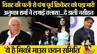 Virat की पत्नी से पंगा पूर्व क्रिकेटर को पड़ा भारी...देखें Anushka Sharma ने कैसे लगाई क्लास!