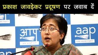 Prakash Javadekar प्रदूषण  पर जवाब दें