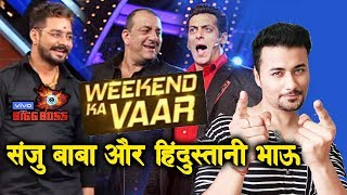 Sanjay Dutt TALKS With Hindustani Bhau On Phone | Salman Khan | Weekend Ka Vaar | Bigg Boss 13