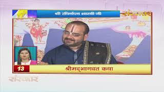 Bhakti Top 20 || 04 November 2019 || Dharm And Adhyatma News || Sanskar