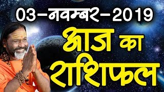 Gurumantra 03 November 2019 - Today Horoscope - Success Key - Paramhans Daati Maharaj