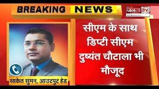 #DELHI पहुंचे #CM MANOHARLAL,#BJP आलाकमान से मिल हो सकती है मंत्रीमंडल विस्तार की चर्चा