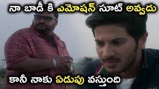 నా బాడీ కి ఎమోషన్ సూట్ అవ్వదు కానీ నాకు ఏడుపు వస్తుంది || Latest Telugu Movie Scenes