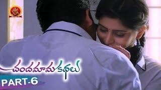 Chandamama Kathalu Movie Part 6 - Lakshmi Manchu, Aamani, Naga Shourya, Naresh    Bhavani HD Movies