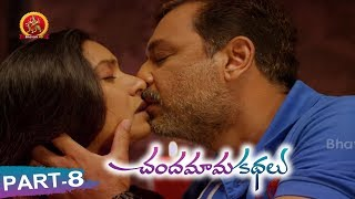 Chandamama Kathalu Movie Part 8 - Lakshmi Manchu, Aamani, Naga Shourya, Naresh || Bhavani HD Movies