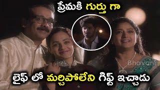 ప్రేమకి గుర్తు గా లైఫ్ లో మర్చిపోలేని గిఫ్ట్ ఇచ్చాడు || Latest Telugu Movie Scenes
