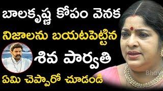 బాలకృష్ణ కోపం వెనక నిజాలను బయటపెట్టిన శివ పార్వతి ఏమి చెప్పారో చూడండి  || Bhavani HD Movies