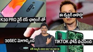 TechNews in telugu 490:redmi k30 pro,TikTok smart phone,isro,mimix 4,Trai sets call ring time,elon