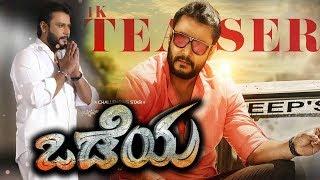 Odeya Teasar Review || Challenging Star Darshan || M.D.Shridhar || N.Sandesh || Arjun Janya