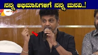 Shivanna About Aayushman Bhava movie problems || Shivanna Requested his Fans