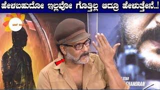 ಹೇಳಬಹುದೋ ಇಲ್ಲವೋ ಗೊತ್ತಿಲ್ಲ ಆದ್ರೂ ಹೇಳುತ್ತೇನೆ ..! Ravichandranna About Aa Drushya movie