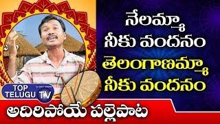 నేలమ్మా నీకు వందనం తెలంగానమ్మా | Folk Singer Uday Kiran Songs | Palle Patalu Telugu | Top Telugu TV