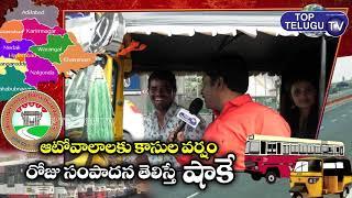 ఆటోవాలా లో ముచ్చట!   Top Telugu TV  Funny Interview With Auto Driver   Top Telugu TV