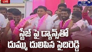 Saidireddy Dance at TRS Huzurnagar Public Meeting | CM KCR Speech Today | Top Telugu TV
