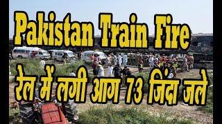 Pakistan train fire: पाकिस्तान में तेजगाम एक्सप्रेस में लगी आग | Karachi to Rawalpindi Train News