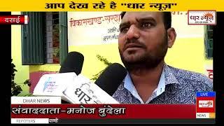 बरमण्डल में स्थापना दिवस मनाया गया देखे धार न्यूज़ चैनल पर
