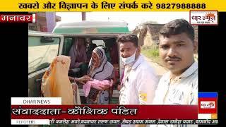 मनावर के पास खंडलाई में महिला प्रसव पीड़ा से परेशान थी जिसके दौरान 108 में मनावर उपचार के लिए भेजा