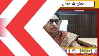 जींद में मिलेगी मुफ्त डेंगू  टैस्ट की सुविधा || ANV NEWS JIND - HARYANA