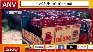 रसोई गैस की कीमत बढ़ी || ANV NEWS DELHI - NATIONAL