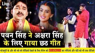 Pawan Singh ने गाया Akshara Singh के लिए छठ गीत- Pawan Singh Live Chhath Special Show Delhi 2020