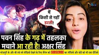 अभी अभी लाइव आयी #Akshara Singh ने क्या कहा अपने फैन से   Pawan Singh Aara Show