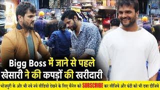 Khesari Lal ने Bigg Boss में जाने से पहले की जमकर Shopping | Khesari Lal Bigg Boss 13 Entry