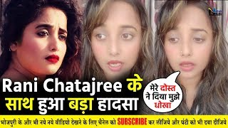 Rani Chatarjee के साथ हुआ बड़ा हादसा- दोस्त ने ही दे दिया धोखा