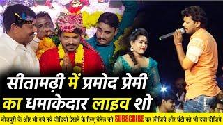 प्रमोद प्रेमी का सीतामढ़ी में धमाकेदार लाइव शो | Pramad Premi Chhath Special Show 2019
