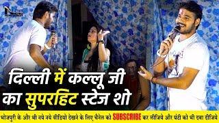 दिल्ली में अरविन्द अकेला उर्फ़ Kallu जी का सुपरहिट Live Show 2019     Do Laika ke Mai Ho Gail.. 2019