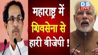 Maharashtra में Shivsena से हारी BJP !  जुबानी जंग में Shivsena BJP पर भारी |#DBLIVE
