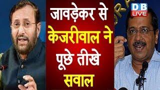 #OddEven | Prakash Javadekar से CM Kejriwal  ने पूछे तीखे सवाल | odd even rule in delhi