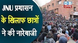 JNU प्रशासन के खिलाफ छात्रों ने की नारेबाजी | Students protest against JNU administration |#