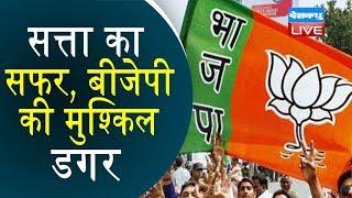 सत्ता का सफर, BJP की मुश्किल डगर | Shivsena को मनाने के लिए BJP का फॉर्मूला |#DBLIVE