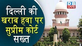 दिल्ली की खराब हवा पर सुप्रीम कोर्ट सख्त   Supreme Court strict on Delhi's poor climate