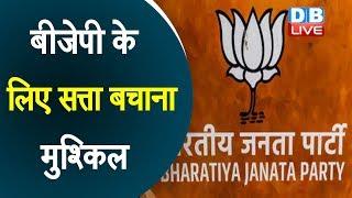 BJP के लिए सत्ता बचाना मुश्किल | Babulal Marandi  का BJP पर निशाना |#DBLIVE