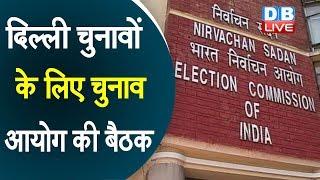 Delhi चुनावों के लिए चुनाव आयोग की बैठक | फरवरी की शुरूआत में होंगे विधानसभा चुनाव |#DBLIVE