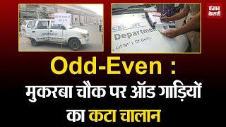 दिल्ली में फिर लौटा ऑड-ईवन, 2 गाड़ियों का कटा चालान
