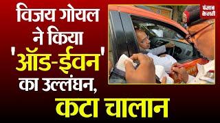 बीजेपी सांसद विजय गोयल ने किया 'ऑड-ईवन' का उल्लंघन, कटा चालान