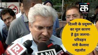दिल्ली के प्रदूषण का मूल कारण है ठूंठ जलना- परिवहन मंत्री कैलाश गहलोत