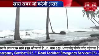 चेतावनी: चक्रवात 'Maha' का अलर्ट, गुजरात-महाराष्ट्र में होगी भारी बारिश