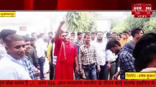 Muzaffarpur // लॉ कॉलेज के आक्रोशित छात्रों ने जमकर किया हंगामा