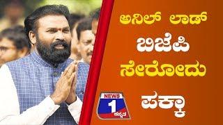 ಅನಿಲ್ ಲಾಡ್ ಬಿಜೆಪಿ ಸೇರೋದು ಪಕ್ಕಾ | Minister Sriramulu | Anil Lad | Bellary