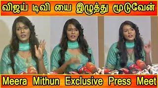 விஜய் டிவி யை இழுத்து மூடுவேன் Meera Mithun அதிரடி Press Meet|Meera Mithun Latest press Meet