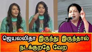 ஜெயலலிதா இருந்து இருந்தால் நடக்குறதே வேற மீரா மிதுன்|Meera Mithun latest PressMeet