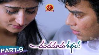 Chandamama Kathalu Movie Part 9 - Lakshmi Manchu, Aamani, Naga Shourya, Naresh || Bhavani HD Movies